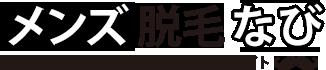 メンズ脱毛なび 全国メンズ脱毛サロン専門のポータルサイト