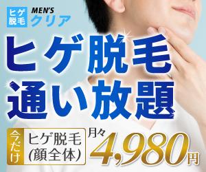 MEN'Sクリア ヒゲ脱毛通い放題 今だけヒゲ脱毛(顔全体)月々4,980円